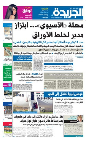 5a83aca9bd387 عدد الجريدة 24 ديسمبر 2016 by Aljarida Newspaper - issuu