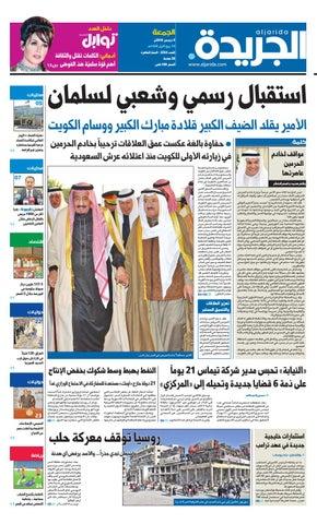 d8729f781 عدد الجريدة 09 ديسمبر 2016 by Aljarida Newspaper - issuu