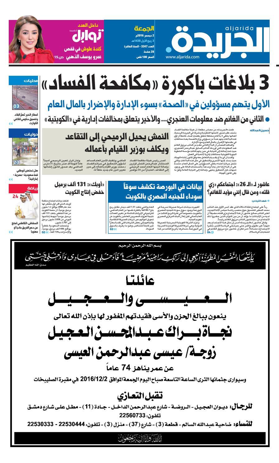 f9db0a1d3cb19 عدد الجريدة 02 ديسمبر 2016 by Aljarida Newspaper - issuu