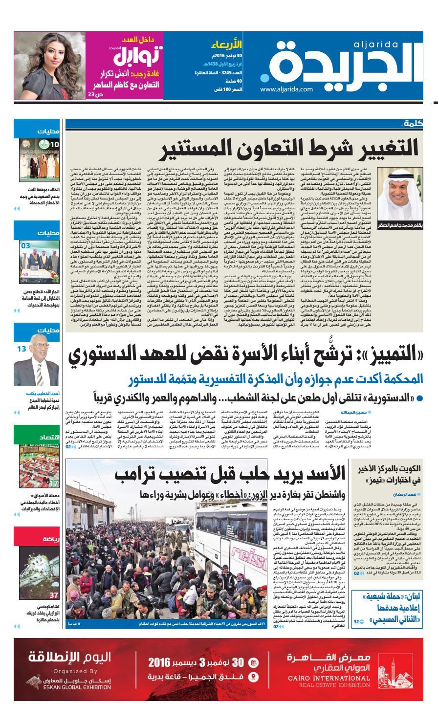 9b509bf8ee7bd عدد الجريدة 30 نوفمبر 2016 by Aljarida Newspaper - issuu