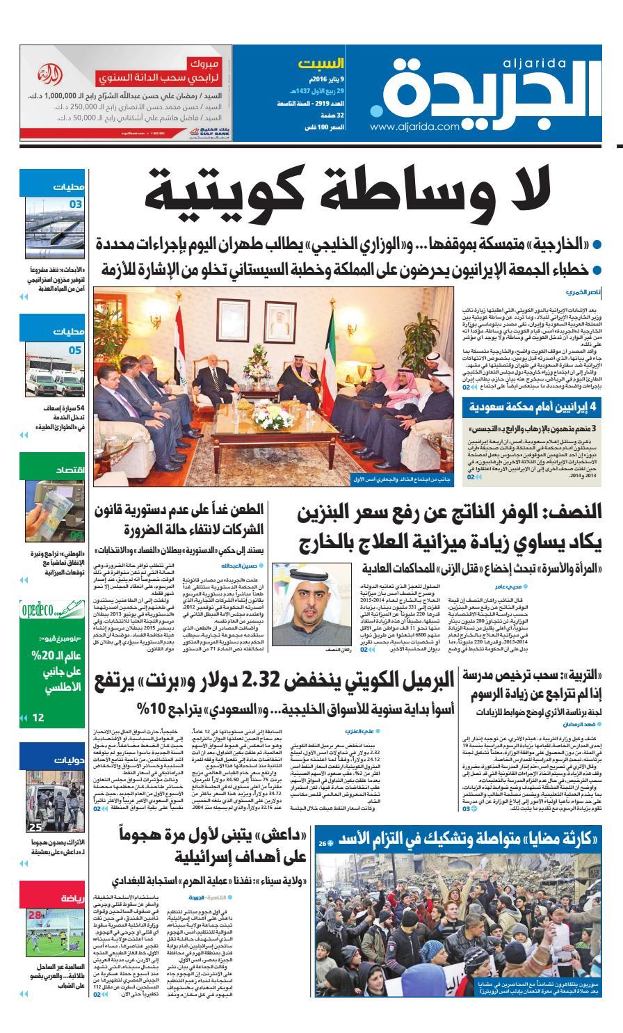 4cffb1403 عدد الجريدة 09 يناير 2016 by Aljarida Newspaper - issuu