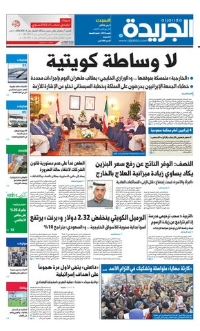 5a06d80fc عدد الجريدة 09 يناير 2016 by Aljarida Newspaper - issuu