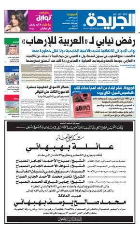 50e17225a عدد الجريدة 23 يناير 2016 by Aljarida Newspaper - issuu