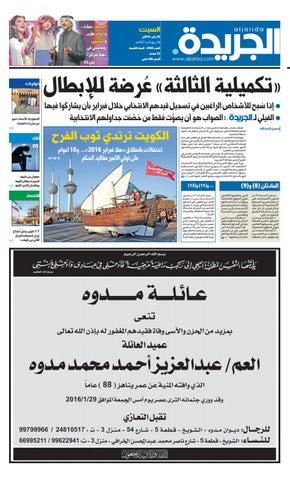 e88f2ef5a4c96 عدد الجريدة 30 يناير 2016 by Aljarida Newspaper - issuu