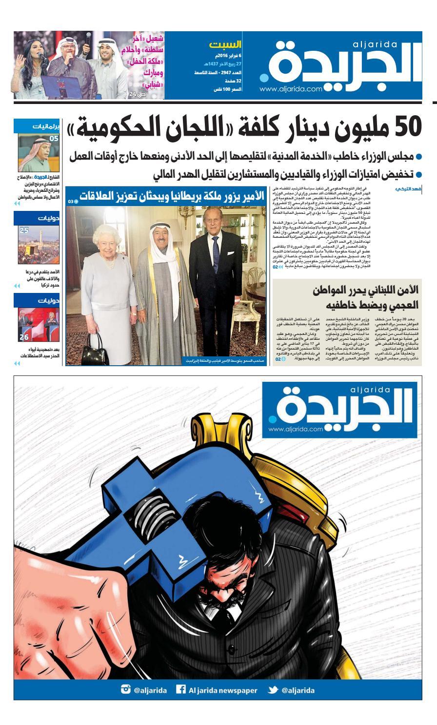 1f7ac248461cb عدد الجريدة 06 فبراير 2016 by Aljarida Newspaper - issuu