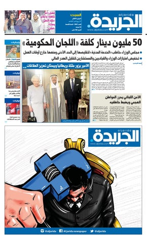 5384e62af عدد الجريدة 06 فبراير 2016 by Aljarida Newspaper - issuu