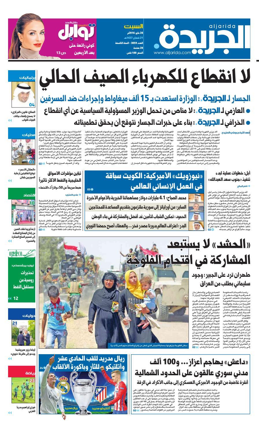 03d46a03aae68 عدد الجريدة 28 مايو 2016 by Aljarida Newspaper - issuu