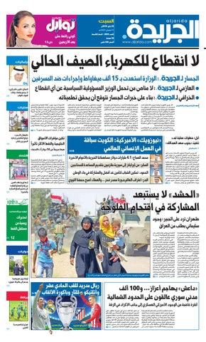 3a611d6aa32fb عدد الجريدة 28 مايو 2016 by Aljarida Newspaper - issuu