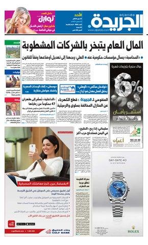 e397d7675f857 عدد الجريدة 29 مايو 2016 by Aljarida Newspaper - issuu
