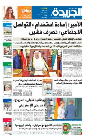 0c5eb401e عدد الجريدة 28 يونيو 2016 by Aljarida Newspaper - issuu