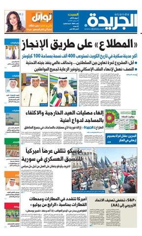 502e1e1b1 عدد الجريدة 02 يوليو 2016 by Aljarida Newspaper - issuu
