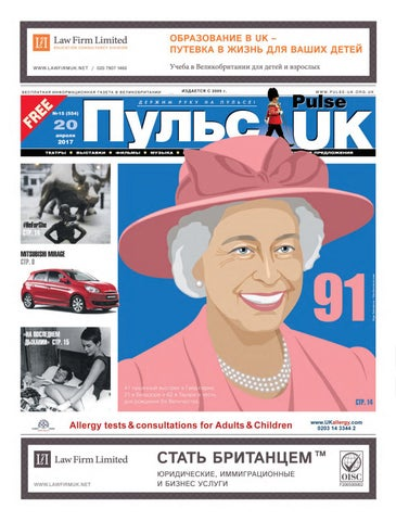 b819024ed9088 Pulse UK, N 15 (554). 20 апреля 2017 by Pulse UK newspaper - issuu