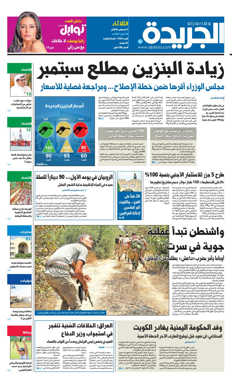 bc595e5fe عدد الجريدة 02 أغسطس 2016 by Aljarida Newspaper - issuu