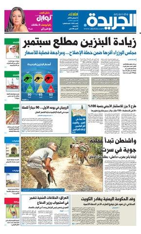 8662e9fbe عدد الجريدة 02 أغسطس 2016 by Aljarida Newspaper - issuu