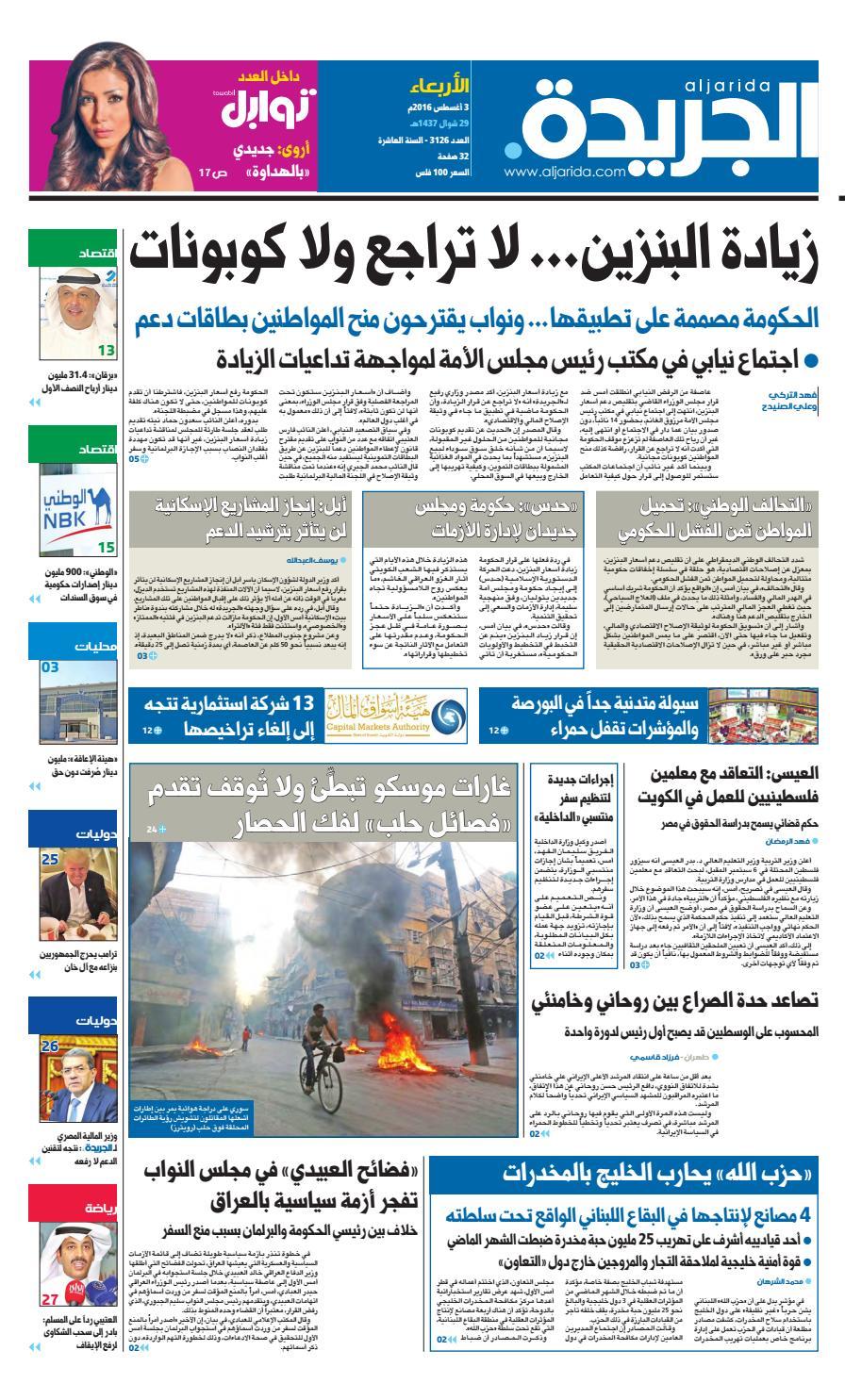1a0b078ed72e2 عدد الجريدة 03 أغسطس 2016 by Aljarida Newspaper - issuu