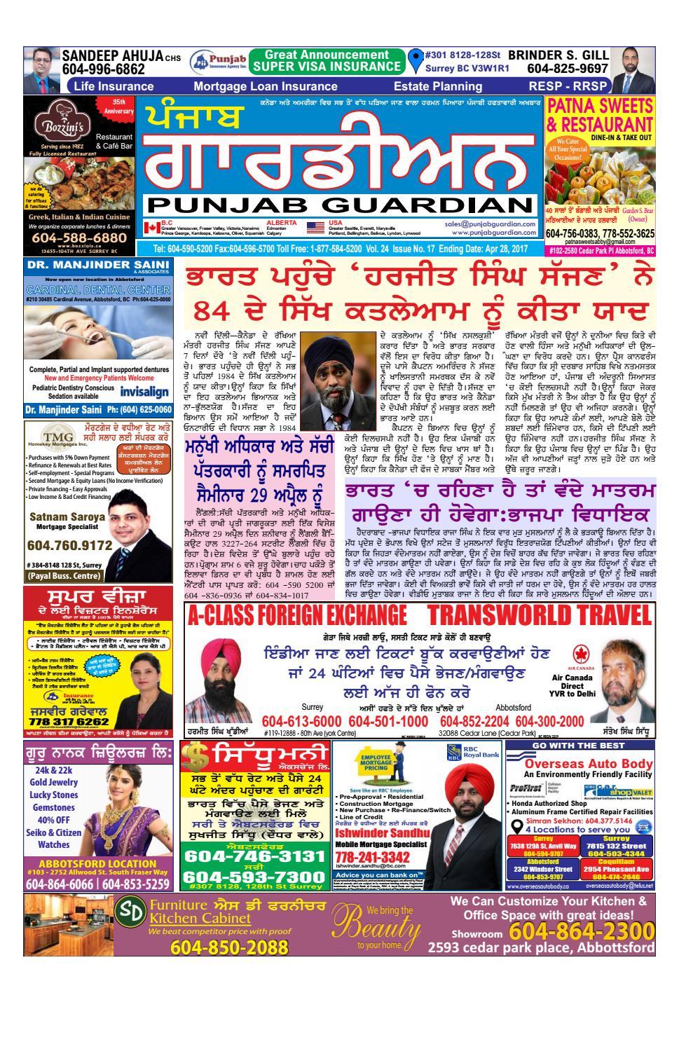 E paper – 20 april 2017 – section b – the punjab guardian by