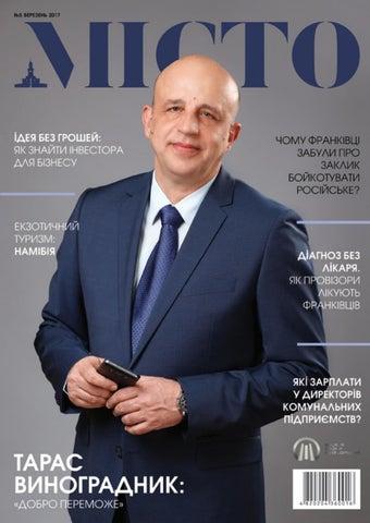 Журнал МІСТО № 5 by МІСТО - issuu fdd981d967478