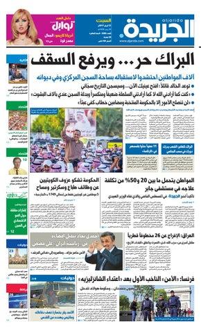a96bec0b0 عدد الجريدة 22 أبريل 2017 by Aljarida Newspaper - issuu