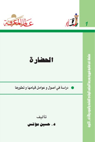 e65e13bd8 الحضارة by aweceina - issuu