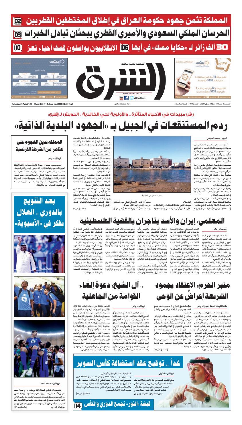 2ceec65eb صحيفة الشرق - العدد 1966 - نسخة الدمام by صحيفة الشرق السعودية - issuu