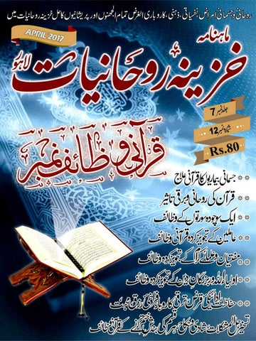 Khazina Amliyat Book