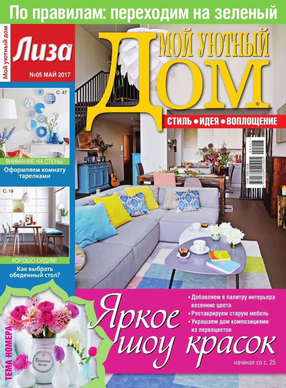 журнал рыбачьте с нами выпуск 9 2012