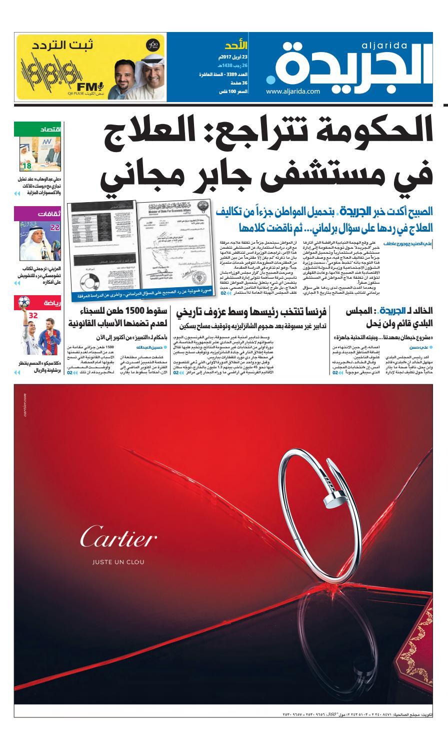 1d9651722d2db عدد الجريدة 23 أبريل 2017 by Aljarida Newspaper - issuu