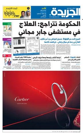 48eab829986f7 عدد الجريدة 23 أبريل 2017 by Aljarida Newspaper - issuu