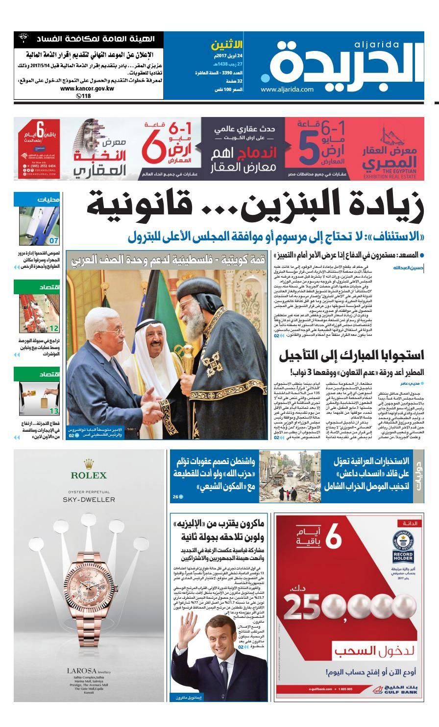 34be6fb33 عدد الجريدة 24 أبريل 2017 by Aljarida Newspaper - issuu
