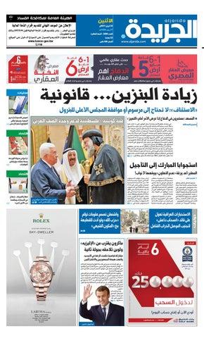 c876dd42b عدد الجريدة 24 أبريل 2017 by Aljarida Newspaper - issuu