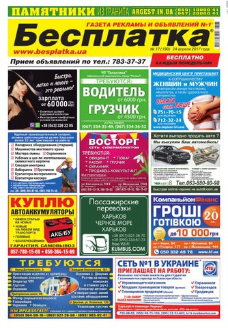 4aa4850dfad0 Besplatka #17 Харьков by besplatka ukraine - issuu