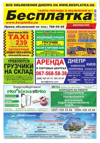 Besplatka  17 Днепр by besplatka ukraine - issuu ef5e127eb1325