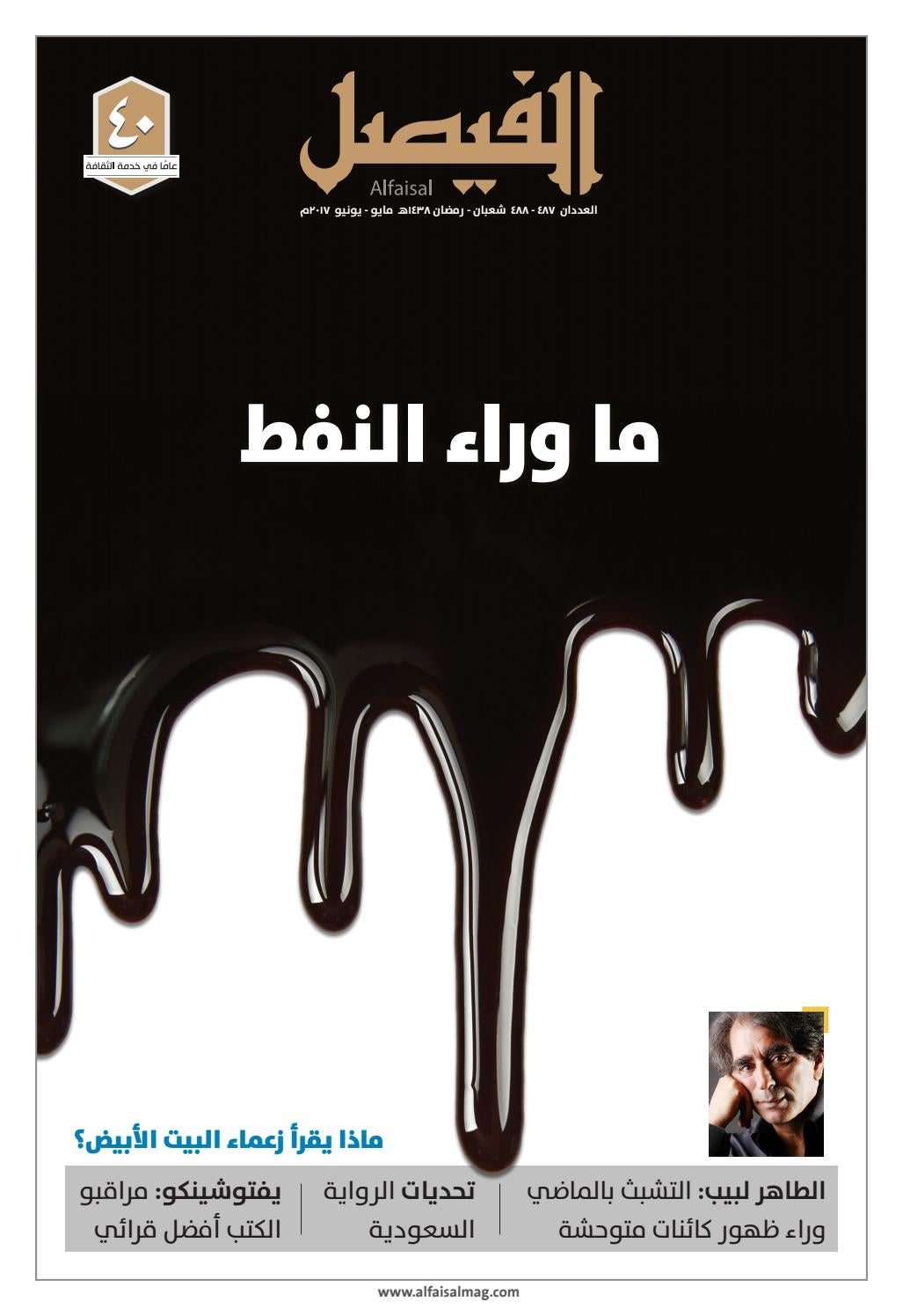 fb71d20a2289a assuu 487 488مجلة الفيصل by yanal Isak - issuu