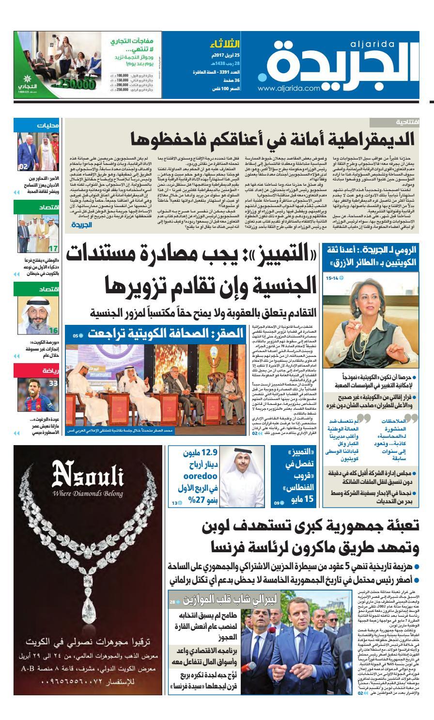 05745ad91 عدد الجريدة 25 أبريل 2017 by Aljarida Newspaper - issuu