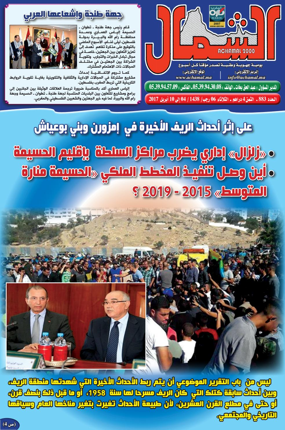 09decc084 Achamal n° 883 le 04 avril 2017 by Journal Achamal - issuu