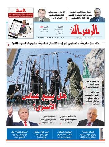 6a05454f7dbb7 1489 by صحيفة الرسالة - issuu