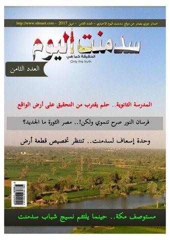 c6961b3ba8cae النهارده أجازة16ابريل2016 by Mohammed Galal - issuu