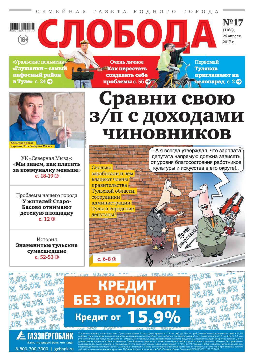 Слобода №17 (1168)  Сравни свою з п с доходами чиновников by Газета