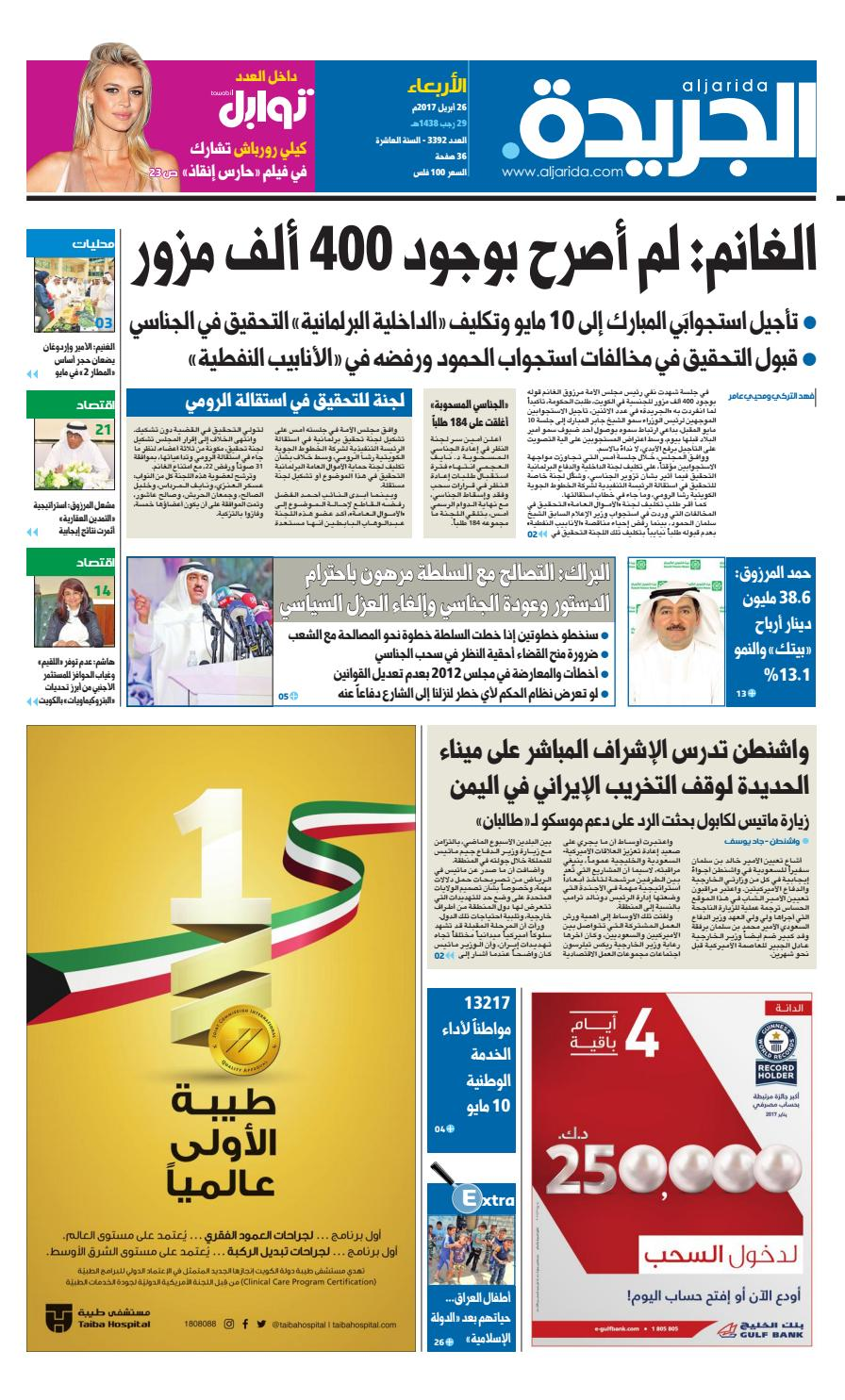 27eee17c9 عدد الجريدة 26 أبريل 2017 by Aljarida Newspaper - issuu