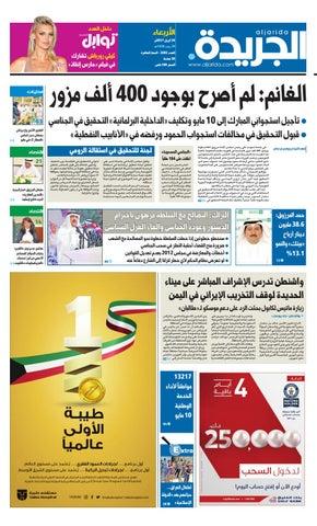 a2d88e6ad عدد الجريدة 26 أبريل 2017 by Aljarida Newspaper - issuu