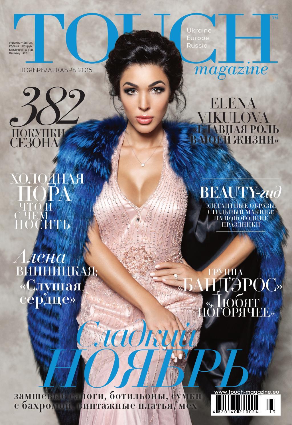 6c4a18481c1 Touch ноябрь 2015 by Nastya Boiko - issuu