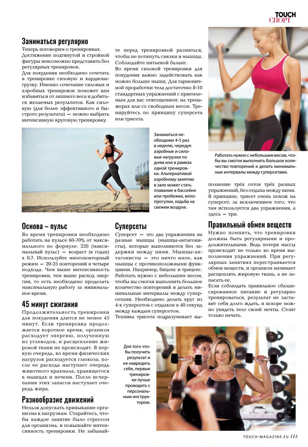 Убрать большой живот за 1-2 недели упражнения, диета: видео, фото.
