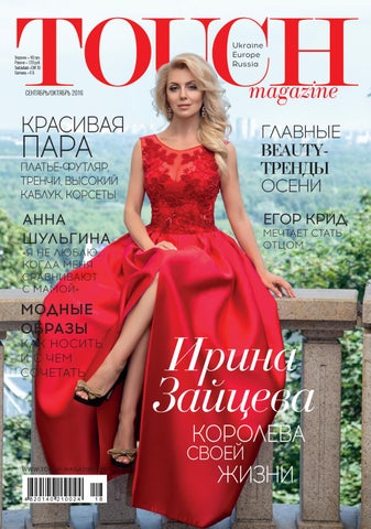 Touch сентябрь 2016 by Nastya Boiko - issuu b669380a14554