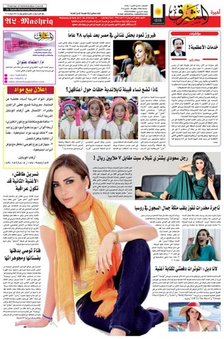 187476050 3749 AlmashriqNews by Al Mashriq Newspaper - issuu