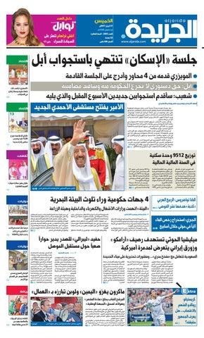 e40c07597 عدد الجريدة 27 أبريل 2017 by Aljarida Newspaper - issuu