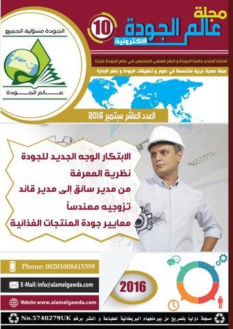 8467edeb6 مجلة عالم الجودة-العدد العاشر by Magdy Khattab - issuu