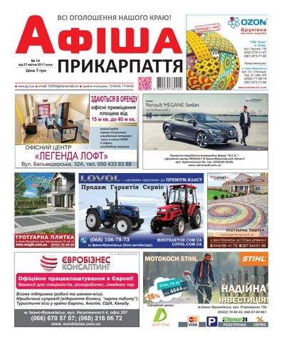 Афіша Прикарпаття 15 by Olya Olya - issuu e8aa943212e53