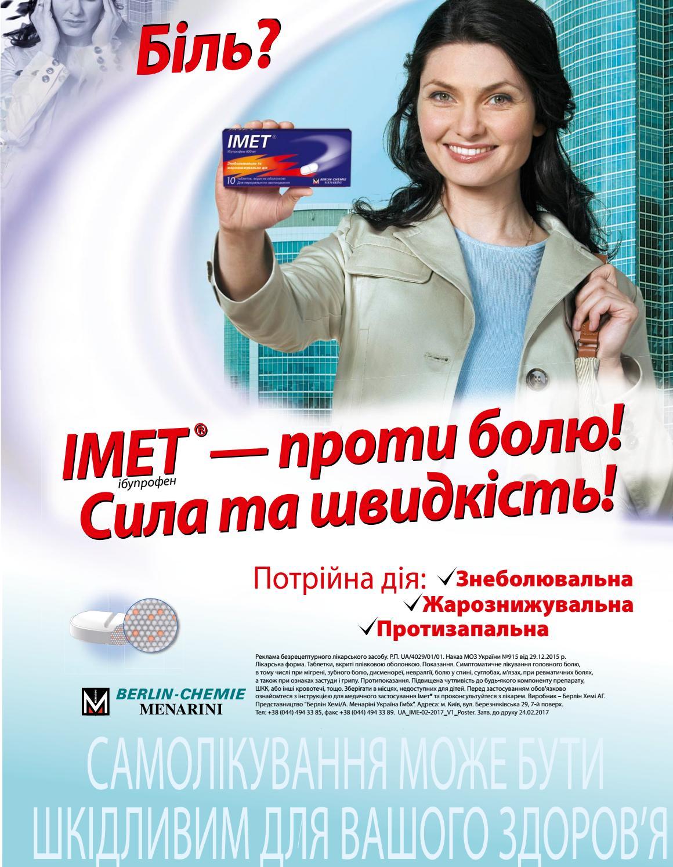 Реклама таблеток для похудения видео