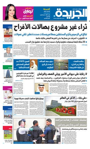 ca27453f6f26c عدد الجريدة 28 أبريل 2017 by Aljarida Newspaper - issuu