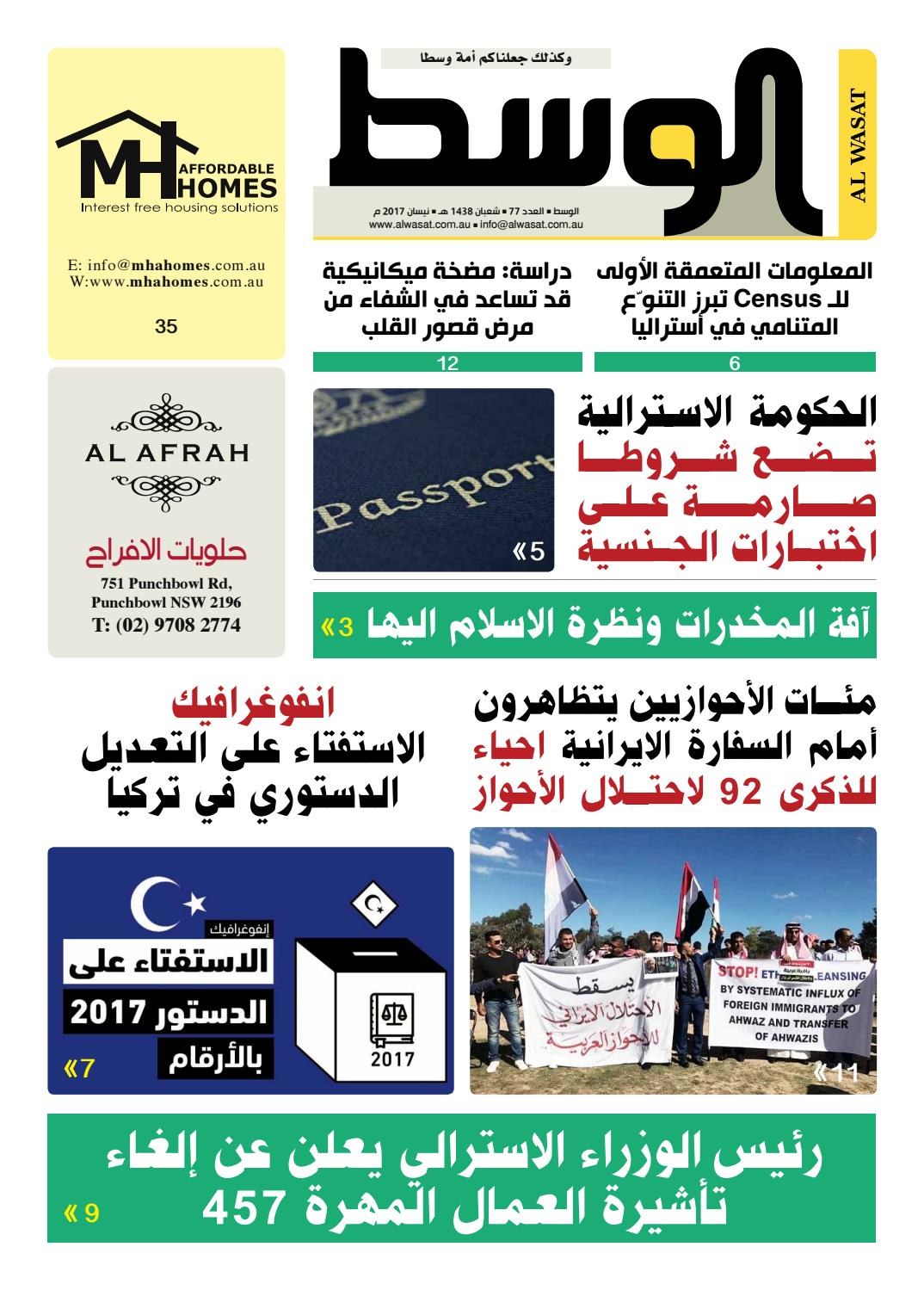 6af6c8315 April 2017 by Al Wasat Newspaper - issuu